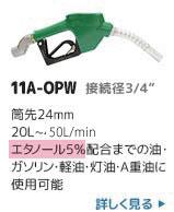 給油ノズル11A-OPW