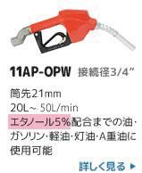 給油ノズル11AP-OPW