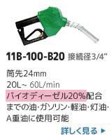 給油ノズル11B-B20