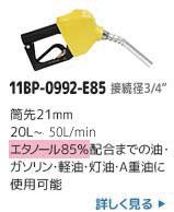 給油ノズル11BP-E85