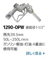 給油ノズル1290-OPW