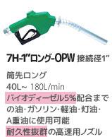 """給油ノズル7H-1""""-OPW"""
