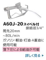給油ノズルA60J-20