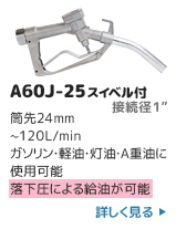 給油ノズルA60J-25