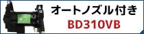 メーター無し・オートノズル付きのBD310VBはこちら