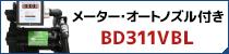 メーター・オートノズル付きのBD311VBLはこちら