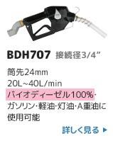給油ノズルBDH707