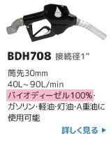 給油ノズルBDH708