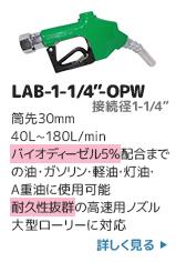 """LAB-1-1/4""""-OPW"""