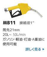 給油ノズルMB11