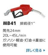 給油ノズルMB41