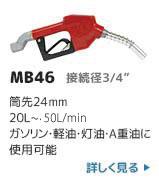 給油ノズルMB46