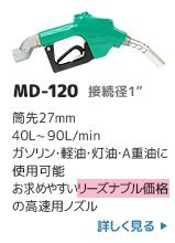 給油ノズルMD-120