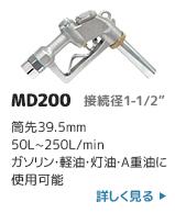 給油ノズルMD200