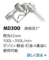 給油ノズルMD300