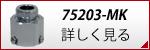 ボタン:スイベル75203-MKを見る