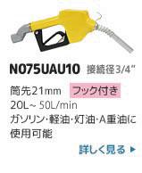 給油ノズルN075UAU10
