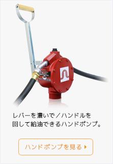 レバーを漕いで/ハンドルを回して給油できるハンドポンプ。