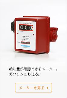 給油量が確認できるメーター。ガソリンにも対応。
