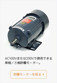 AC100Vまたは200Vで使用できる単相/三相防爆モーター。