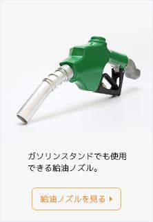 ガソリンスタンドでも使用できる給油ノズル。
