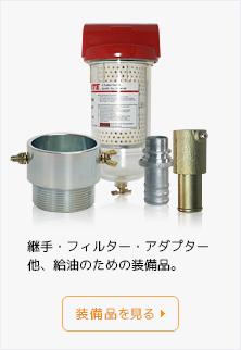 継手・フィルター・アダプター他、給油のための装備品。