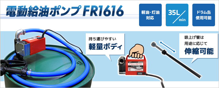 給油ポンプFR1616
