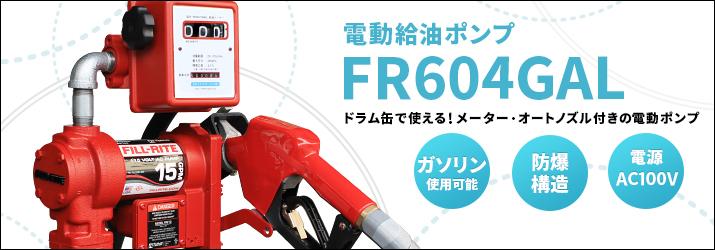 FR604GAL