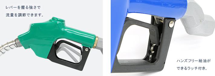 レバーを握る強さで流量を調節できます。|ハンズフリー給油ができるラッチ付き。