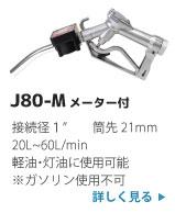 給油ノズルJ80-M